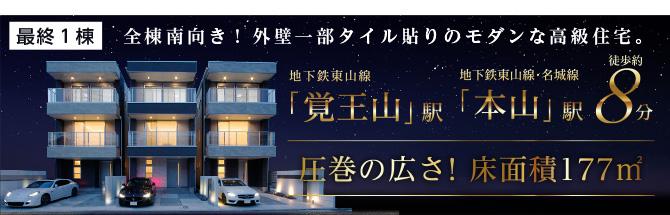 千種区覚王山穂波町に5LDK 新築分譲住宅誕生予定。