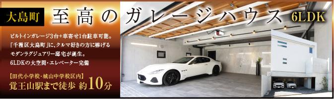 千種区覚王山大島町1丁目(覚王山駅徒歩10分)に大型ガレージハウス誕生予定。