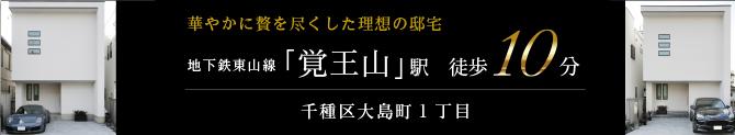 覚地下鉄「覚王山駅」徒歩10分千種区大島町に誕生したこだわりの邸宅。